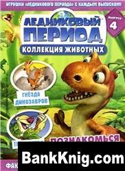 Журнал Ледниковый период. Коллекция животных № 4 2010