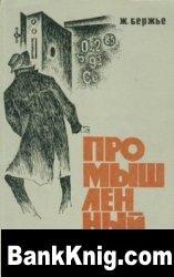 Книга Промышленный шпионаж