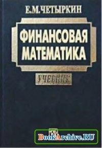 Книга Финансовая математика: Учебник