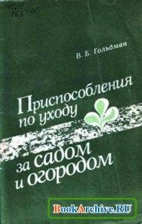 Книга Приспособления по уходу за садом и огородом