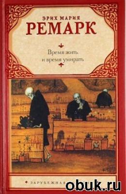 Книга Эрих Мария Ремарк - Время Жить и Время Умирать (Аудиокнига)