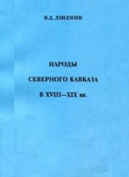 Книга Народы Северного Кавказа в XVIII—XIX вв.