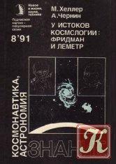 Книга Книга У истоков космологии: Фридман и Леметр