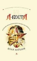 Арина Веста. Доля ангелов (Аудиокнига)
