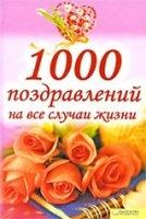 Аудиокнига 1000 поздравлений на все случаи жизни
