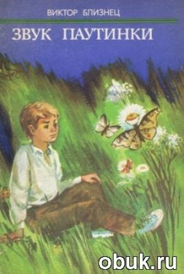 Журнал Виктор Близнец - Звук Паутинки (Аудиокнига)