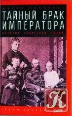 Книга Книга Тайный брак императора. История запретной любви