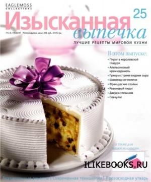 Журнал Изысканная выпечка № 25 2013