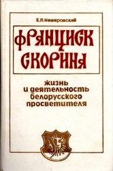Книга Франциск Скорина: Жизнь и деятельность белорусского просветителя