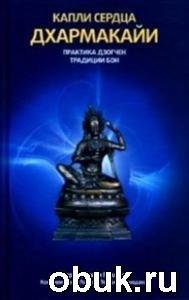 Капли сердца дхармакайи. Практика дзогчен традиции бон