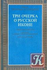 Книга Три очерка о русской иконе
