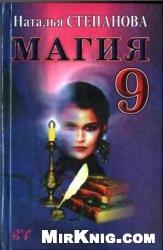 Книга Магия-9. Заговоры на все случаи жизни