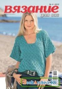 Журнал Вязание для Вас № 4 2013.