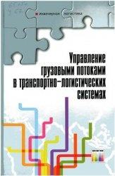 Книга Управление грузовыми потоками в транспортно-логистических системах