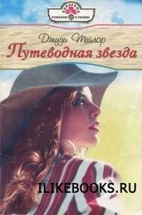 Книга Тейлор Джуди-Путеводная звезда