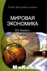 Книга Мировая экономика: Учебник для вузов