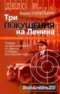 Три покушения на Ленина.