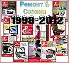 Книга Ремонт и сервис (архив журналов 1998 - 2012)