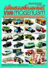 Журнал Книга Автомобильный моделизм №1 январь-февраль 2011