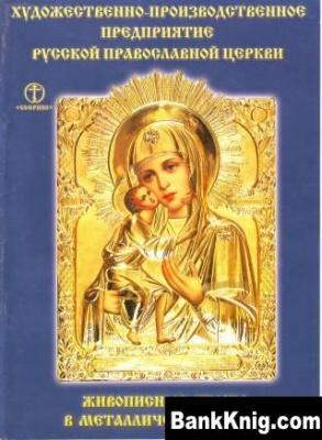 Книга Живописные иконы в металлических ризах jpg (300dpi)