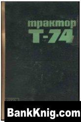 Книга Трактор Т-74. Инструкция по эксплуатации djvu 5,1Мб