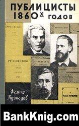 Книга Публицисты 1860-х годов pdf  2,47Мб