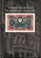 Книга Грошові знаки та монети України: Альбом (2005) PDF книги: pdf  12Мб