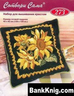 """Журнал Набор для вышивания крестом """"Сотвори сама"""" (273) djvu 1,32Мб"""