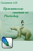 Практические занятия по Photoshop doc 25Мб