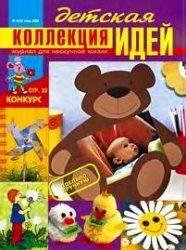 Книга Детская коллекция идей №6 2004