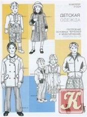 Построение основных чертежей и моделирование детской одежды