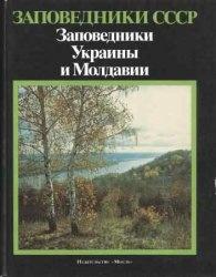 Книга Заповедники СССР: Заповедники Украины и Молдавии