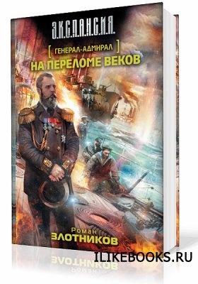 Аудиокнига Злотников Роман. Генерал-Адмирал. На переломе веков (Аудиокнига)
