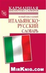Книга Новый школьный итальянско-русский словарь