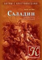 Книга Саладин. Победитель крестоносцев
