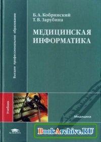 Медицинская информатика.