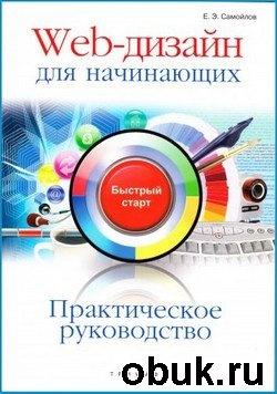 Книга Web-дизайн для начинающих. Практическое руководство
