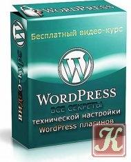 Все секреты технической настройки Wordpress плагинов