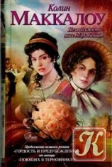 Книга Независимость мисс Мэри Беннет