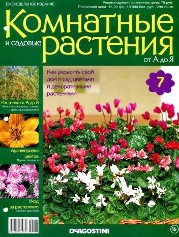 Журнал: Комнатные и садовые растения от А до Я №7 (2014)