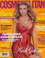 Cosmopolitan, 8 2008