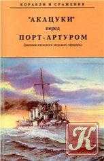 "Книга ""Акацуки"" перед Порт-Артуром"