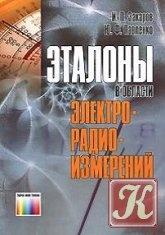 Книга Эталоны в области электрорадиоизмерений: Справочное пособие