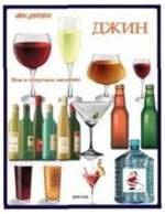 Книга Джин. Все о спиртных напитках
