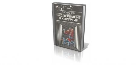 Книга Владимир Кованов «Эксперимент в хирургии» (Молодая гвардия, 1989). Собака с двумя головами: реальность или фантастика? Можно ли