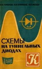 Книга Схемы на туннельных диодах