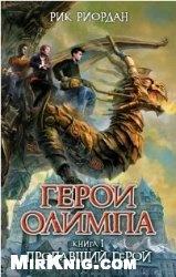 Книга Герои Олимпа. Пропавший Герой