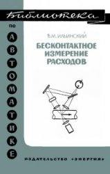 Книга Бесконтактное измерение расходов