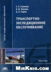 Книга Транспортно-экспедиционное обслуживание