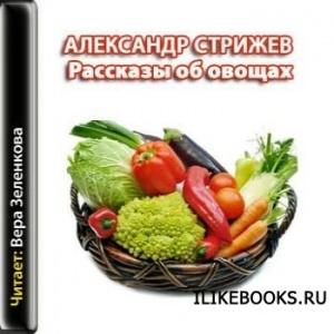 Аудиокнига Стрижев Александр - Рассказы об овощах (Аудиокнига)